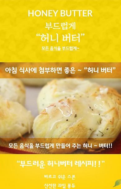 버터 상세페이지
