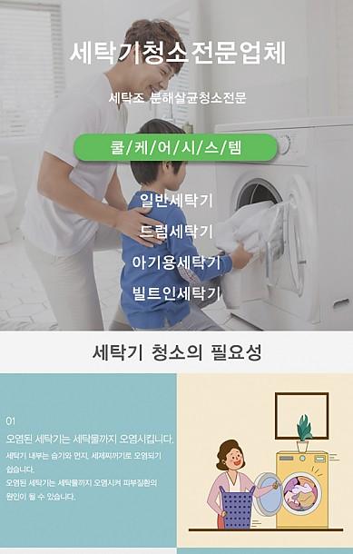 세탁기청소 상세페이지제작 (원본psd_적용1종)
